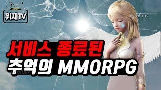 서비스 종료한 추억 속 MMOPRG 게임 TOP5 (창…