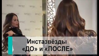 """Наращивание для звезды дом 2 Анастасии Лисовой.""""До"""" и """"После"""""""