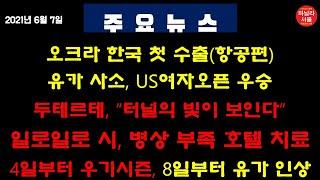 [마닐라서울 TV뉴스](6월7일)