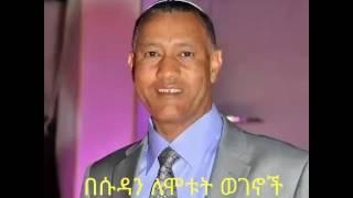 Ethiopian music ደራሴ ሰለሞን ሰይፌ2017
