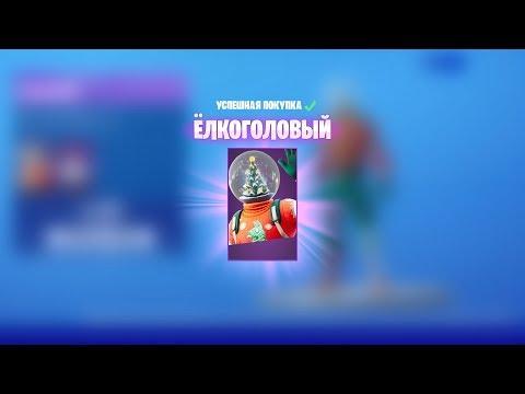 "КУПИЛ ""ЁЛКОГОЛОВЫЙ"" ФОРТНАЙТ! | BOUGHT ""GLOBE SHAKER"" FORTNITE! 1080p 60fps"