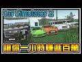 【阿杰】一小時賺進幾百萬,Car simulator 2 #07 完 (手機遊戲)