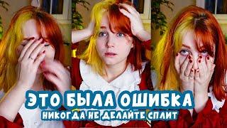СПЛИТ БЫЛ ОШИБКОЙ Минусы окрашивания половины волос
