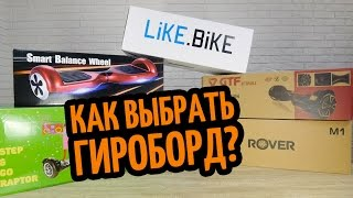 как выбрать гироборд? Разбираем LiKE.BiKE, Rover, GTF, Smart Balance Wheel и Just Step&Go