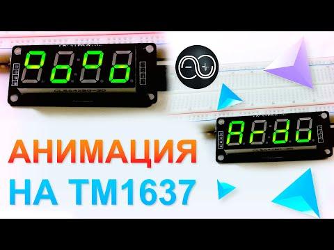 Arduino урок.  Анимация на семисегментный индикатор TM1637