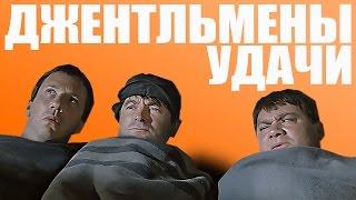Vengerov & Fedoroff - Джентльмены Удачи