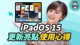 iPadOS 15 更新亮點和使用心得!全新主畫面設計、多工處理超進化 還有快速備忘錄等功能