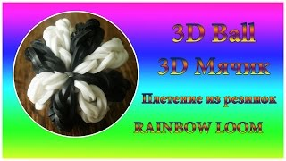 Плетение браслетов из резинок - 3D Мячик из резиночек