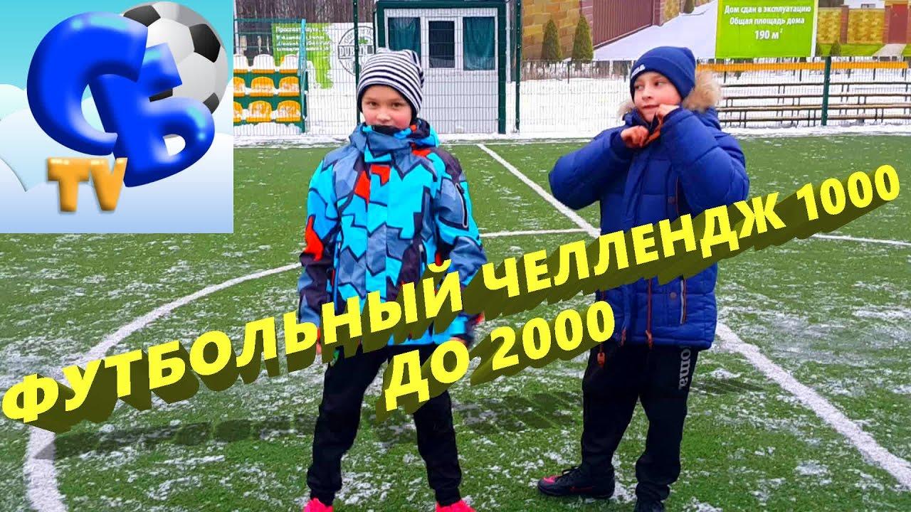 ⚽ ФУТБОЛЬНЫЙ ЧЕЛЛЕНДЖ 1000 ИГРАЕМ ДО 2000 ⚽ FOOTBALL CHALLENGE 1000 PLAYING TO 2000