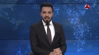 اخبار المنتصف 15-01-2019 تقديم اماني علوان وهشام الزيادي | يمن شباب