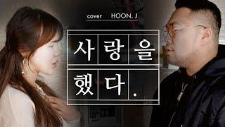 아이콘(iKON) - 사랑을 했다 (LOVE SCENARIO)(R&B Version)/ 이 노래가 이렇게 바뀌네..;; 훈제이HOON.J/ kpop soul trap hiphop
