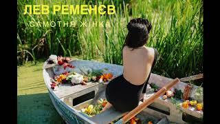 Лев Ременєв - Самотня жінка