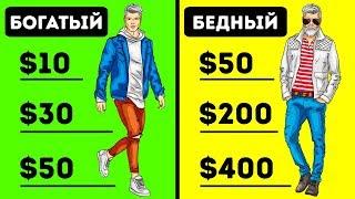 7 Главных Различий Между Богатыми и Бедными Людьми