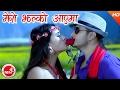 New Nepali Lok Dohori   Mero Jhalko Aayema - Baburam Panthi & Devi Gharti   Ft.ranjita  Mahendra video