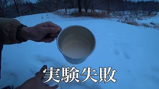隠された3つの真実…戸惑いの雪中ソロキャンプ-番外編-【solo camping #35 backstage】 thumbnail
