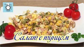 Салат с тунцом. Салат за 10 минут. ПП