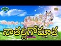 Download Natalli Gomatha ll Telugu Devotionals ll V. Akhila ll Inada Durga Prasad MP3 song and Music Video