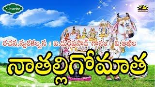 Natalli Gomatha ll Telugu Devotionals ll V. Akhila ll Inada Durga Prasad
