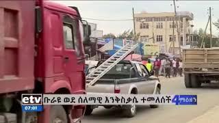 Ethiopia:special News አሁንሰበር ዜና ዛሬ Ethiopia-ዛሬ እጅግ አስደንጋጭ ዜና Sep,,21 /2018.