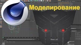 Cinema 4D Моделирование [Обучение на Русском]