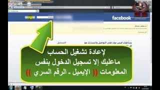 شرح تعطيل حساب الفيس بوك وإعادة تشغيله.mp4
