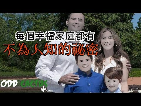 五個世界上超不尋常詭異的家庭