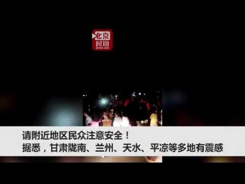 现场:四川阿坝州九寨沟县发生7级地震 西安、兰州多地有震感