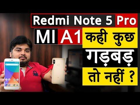 Redmi Note 5 Pro Vs Xiaomi Mi A1 | कही कुछ गड़बड़ तो नहीं ? | Comparison by Gizmo Gyan in Hindi