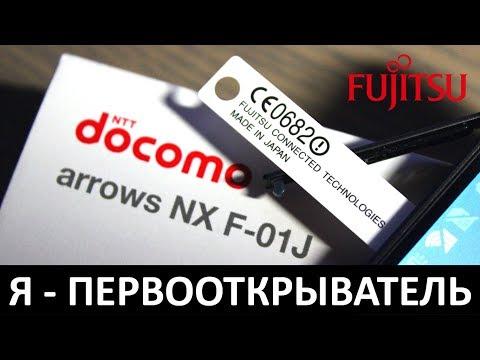 Я - ПЕРВООТКРЫВАТЕЛЬ: Обзор FUJITSU ARROWS NX F-01J