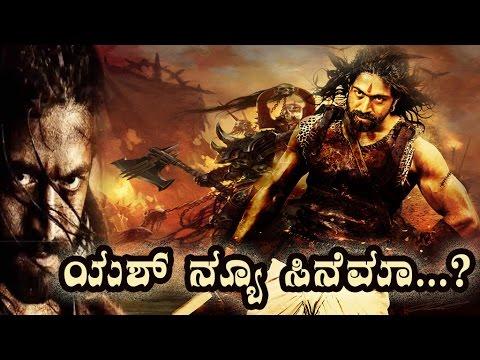 Kannada hero Yesh New movie Raana   ಯಶ್  ಹೊಸ ಸಿನಿಮಾ ಯಾವದು ಗೊತ್ತಾ