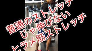 ふくらはぎ肉離れ予防 ヒラメ筋肉離れ 普通のストレッチじゃ伸びません