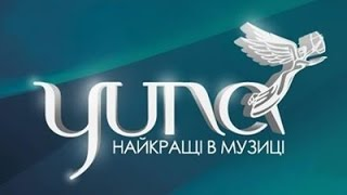 Українська музична премія - YUNA  / Юна 2015