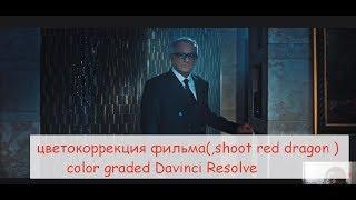 цветокоррекция фильма(,shoot  red dragon ) color graded Davinci Resolve -Meleyin opushu part 1