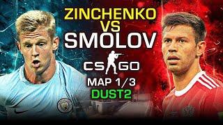 Футболисты играют в CS GO Зинченко против Смолова dust2