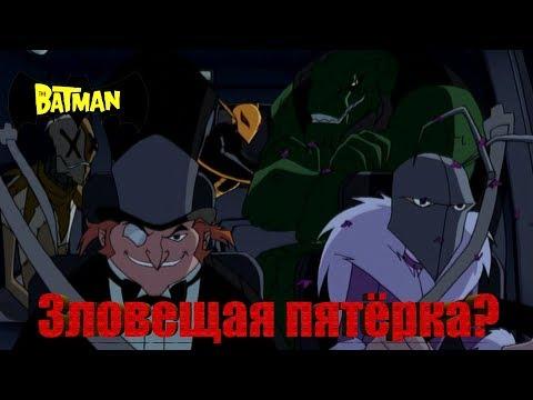 Бэтмен 4 сезон мультфильм