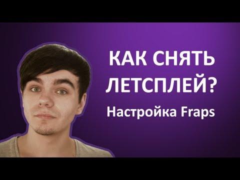 видео: Как Снять Летсплей? - Настройка fraps