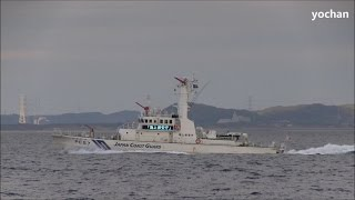 Patrol Boat: Yodo class, TAKATAKI (PC 57) Japan Coast Guard  よど型巡視艇「たかたき」