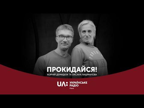 """Шопінг    """"Прокидайся"""" Українське радіо Рівне"""