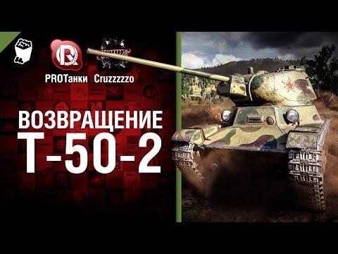 Т-50-2 с новой физикой