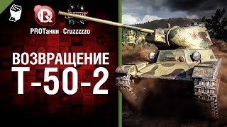 Возвращение Т-50-2 - Танконовости №2 -  Будь готов! - От PROТанки и Cruzzzzzo [World of Tanks]