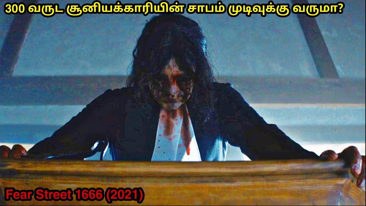 300 வருட சூனியக்காரியின் சாபம் முடிவுக்கு வருமா?|Fear Street (2021)| Horror Movie Explained in Tamil