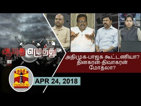 (24/04/2018) Ayutha Ezhuthu : ADMK-BJP alliance in future? Clash between Dinakaran-Dhivaharan?