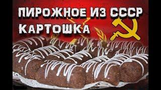 Пирожное из СССР картошка вкус детства! пирожное картошка в домашних условиях