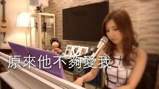 """""""原來她不夠愛我-吳業坤"""" 譚嘉儀 cover"""
