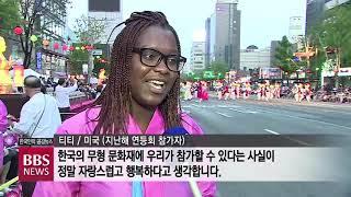 [BBS뉴스] 세계인의 축제 '연등회'...이제는 유네…