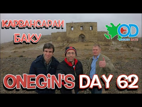 Onegin's Day 62. Карвансараи Баку / Bakı Karvansarayları