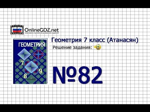 Задание № 82 — Геометрия 7 класс (Атанасян)