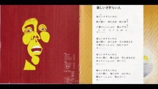 休みの国のデビューアルバム 1948年に浜松市に生まれた高橋照幸さんは、...