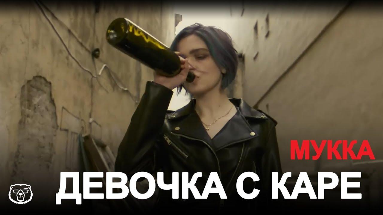 МУККА - ДЕВОЧКА С КАРЕ (официальный клип)