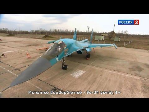 Su-34 VS Su-27 (Ελληνικοί υπότιτλοι) Μέρος 1ο